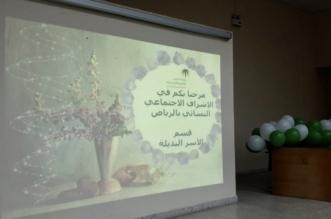 صور.. ٥٠ أسرة بديلة تشارك بإطلاق برامج الإشراف الاجتماعي بالرياض - المواطن