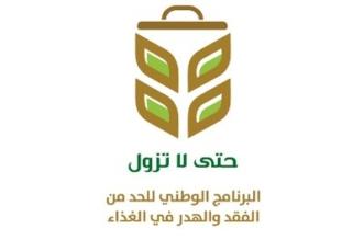 انطلاق المسح الميداني الرئيس لقياس الفقد والهدر في الطعام بمناطق المملكة - المواطن