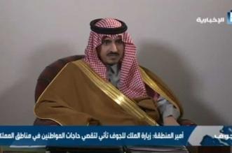 أمير الجوف عن زيارة الملك: السعادة بادية في كل شارع وبيت - المواطن