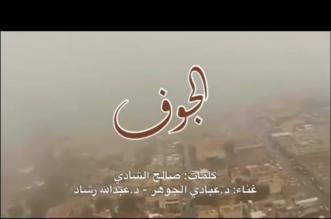 ترحيبًا بالملك.. صالح الشادي يتغنى بالجوف سيرة المجد - المواطن