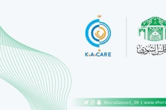 4 مطالب من مجلس الشورى لمدينة الملك عبدالله للطاقة الذرية والمتجددة - المواطن