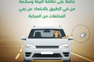 المرور: رمي المخلفات من المركبة مخالفة - المواطن