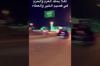 فيديو.. أهالي القصيم في الشوارع لتحية الملك وولي العهد - المواطن