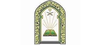 فرع وزارة الشؤون الإسلامية بالرياض يعلن توفر وظيفة مؤذن - المواطن