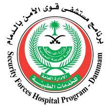مستشفى قوى الأمن بالدمام يعلن توفر وظائف طبية وإدارية شاغرة