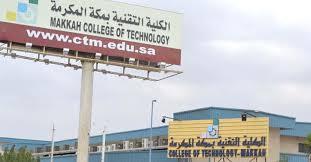 فتح باب القبول بالكلية التقنية في مكة - المواطن