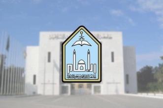 جامعة الإمام تنفي مضاعفة المكافأة الطلابية لشهر نوفمبر - المواطن