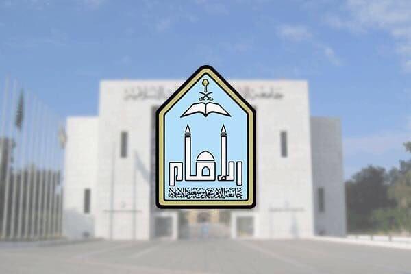 جامعة الإمام تنفي مضاعفة المكافأة الطلابية لشهر نوفمبر