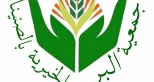 وظائف شاغرة للسعوديين في جمعية البر بالصنيناء