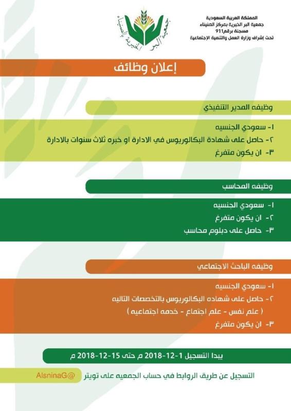 وظائف شاغرة للسعوديين في جمعية البر بالصنيناء - المواطن