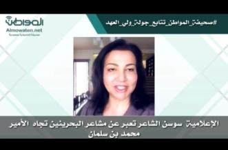 سوسن الشاعر مُرحبة بولي العهد في البحرين: العيون أوسع لك من بيوتنا - المواطن