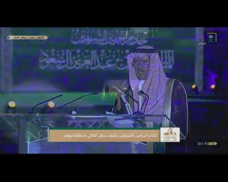 قصائد حماسية أمام الملك .. العطوي والبلوي يشعلان حفل أهالي تبوك