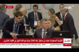 بث مباشر .. انطلاق أعمال قمة الـ20 بحضور ولي العهد - المواطن