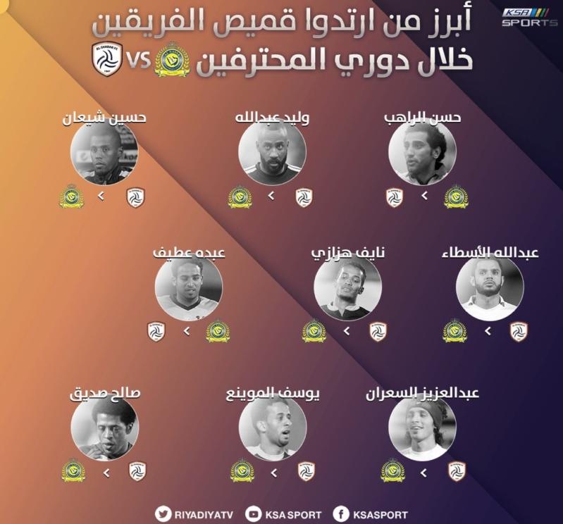 لاعبين ارتدوا قميص النصر والشباب