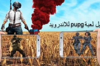 تحذير من لعبة PUPG .. تسبب الطلاق والدمار - المواطن