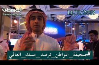"""فيديو.. أحد حضور مسك العالمي لـ""""المواطن"""": هذا الهدف الرئيس للمنتدى - المواطن"""