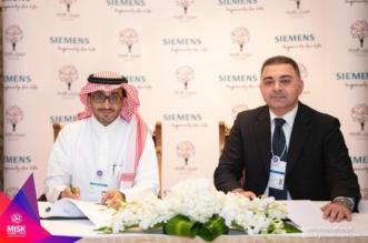 مسك تجدد شراكتها مع سيمنس لتطوير الشباب في 3 مجالات - المواطن