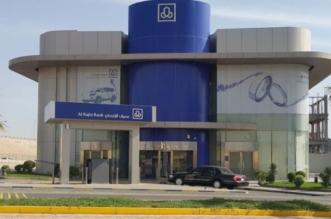 #وظائف شاغرة لدى مصرف الراجحي في الرياض - المواطن