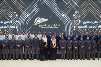 معهد سرب يفتح باب القبول في برنامج تدريبي لقائدي قطار الحرمين - المواطن
