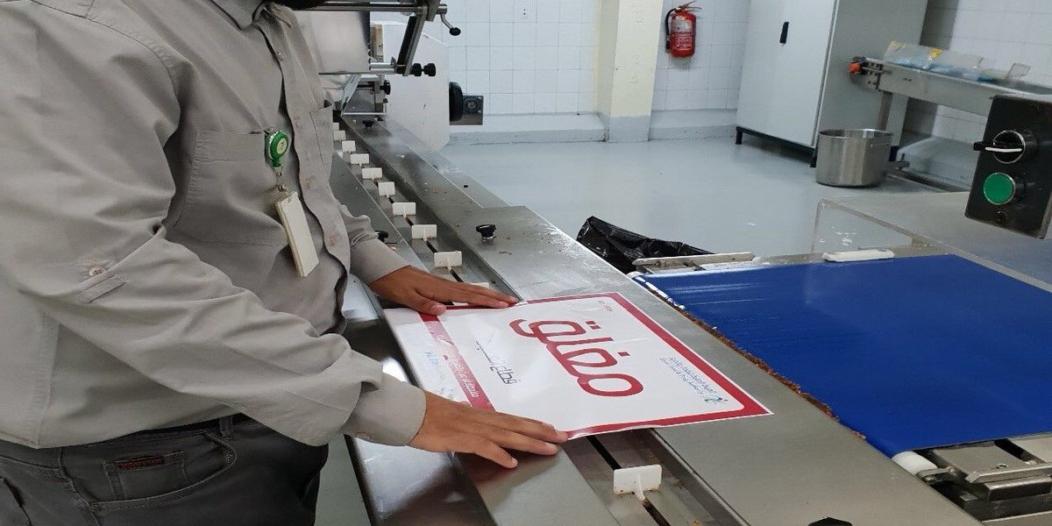 غلق منشأة غذائية في جدة بسبب متابعة عملها رغم إيقاف إنتاجها