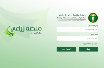 تدشين منصة زراعي بـ80 خدمة إلكترونية - المواطن