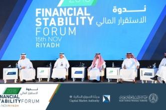 4 محاور رئيسية ضمن ندوة الاستقرار المالي 2018 - المواطن