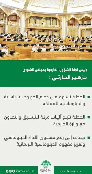الشورى يوافق على خطة لتطوير عمل لجنة الشؤون الخارجية - المواطن