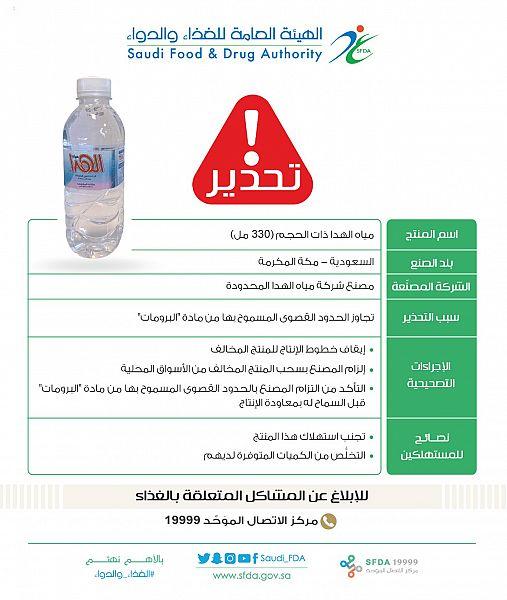الغذاء والدواء: تجنبوا استهلاك مياه الهدا وتخلصوا مما لديكم من عبوات 330 مل - المواطن