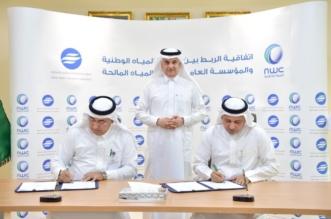 اتفاقية إطارية لتحقيق الجودة وتميز الأداء بينالتحلية والمياه الوطنية - المواطن