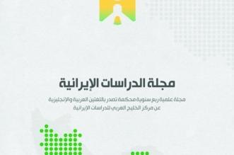 مجلةالدراساتالإيرانيَّةتُدشنموقعها الجديد تزامنًا مع صدور عددها السابع - المواطن
