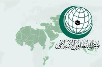المملكة تستعرض تجربتها الناجحة في مكافحة العنف والإرهاب أمام دول التعاون الإسلامي - المواطن