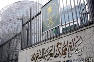 سفارة المملكة بالكويت توجه رسالة مهمة للمواطنين - المواطن