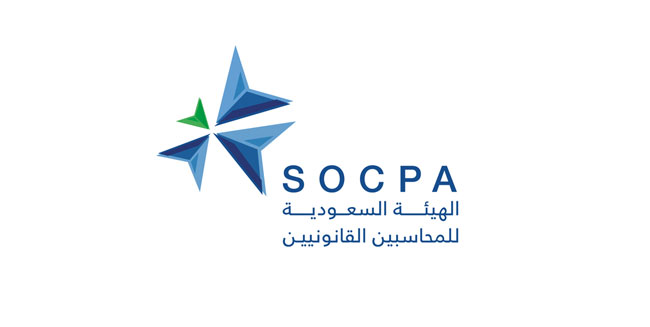 وظائف لحملة البكالوريوس بالهيئة السعودية للمحاسبين القانونيين