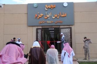تدشين مجمع ابن حزم التعليمي في سجون مباحث أبها - المواطن
