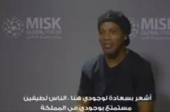 رونالدينيو: الكرة السعودية تسير في الطريق الصحيح - المواطن