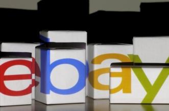 كيفية البحث عن المنتجات بالصور في متجر إيباي - المواطن