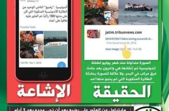 حقيقة نجاة طفل رضيع من حادث تحطم الطائرة الإندونيسية - المواطن