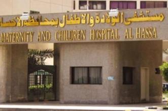 عملية عاجلة لإنقاذ أم وطفلتها بمستشفى الولادة بالأحساء - المواطن