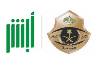 شرطة الرياض تبحث سبل تفعيل نظامي أبشر وأمن الإلكترونيين - المواطن