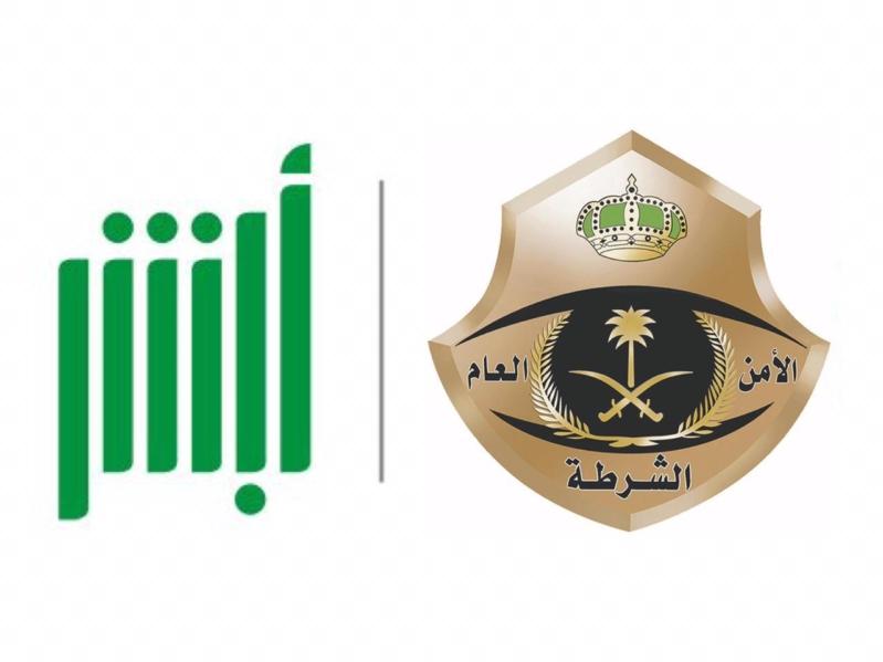 شرطة الرياض تبحث سبل تفعيل نظامي أبشر وأمن الإلكترونيين