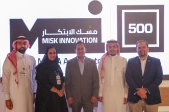 شراكة بين مسك و500Startups لتحويل المشروعات الناشئة لشركات ناجحة - المواطن