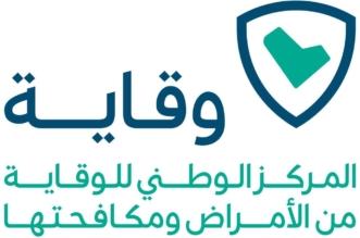 حملة للتوعية بالمضادات الحيوية - المواطن
