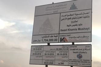 صور.. بدء أعمال مشروع وزارة الإسكان بعتود خميس مشيط - المواطن