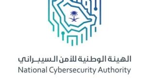 الهيئة الوطنية للأمن السيبراني تبدأ تنفيذ مبادرتها لتدريب 800 مواطن
