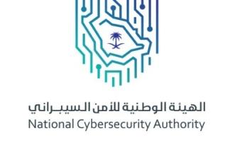 الهيئة الوطنية للأمن السيبراني تبدأ تنفيذ مبادرتها لتدريب 800 مواطن - المواطن