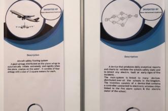 اختراعان لإدارية بعسير في أمن الطائرات وسلامة المنشآت - المواطن