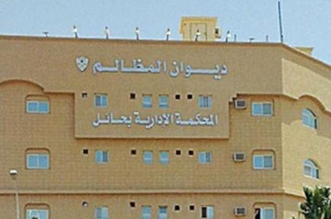 المحكمة الإدارية بحائل تباشر مهامها بمقرها الجديد - المواطن