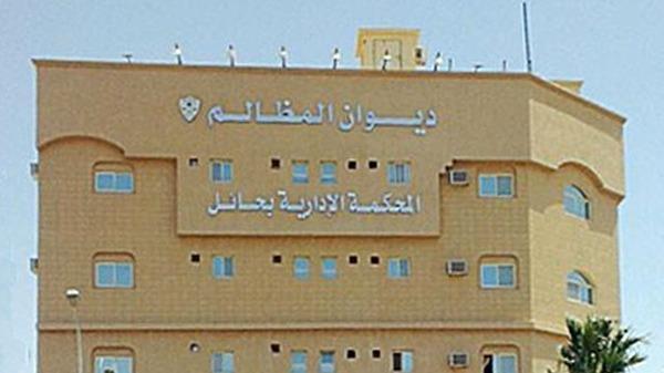 المحكمة الإدارية بحائل تباشر مهامها بمقرها الجديد