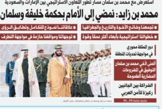 صحف الإمارات تحتفي بزيارة ولي العهد: قلبان بجسد واحد.. معًا نبني المستقبل - المواطن