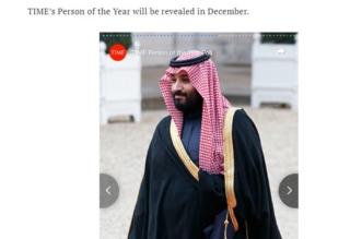 ولي العهد أبرز المرشحين لشخصية العام في استفتاء تايم 2018.. هنا رابط التصويت - المواطن